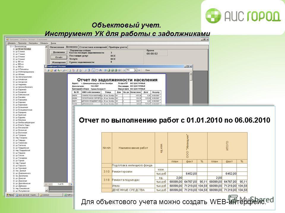 Для объектового учета можно создать WEB-интерфейс. Объектовый учет. Инструмент УК для работы с задолжниками