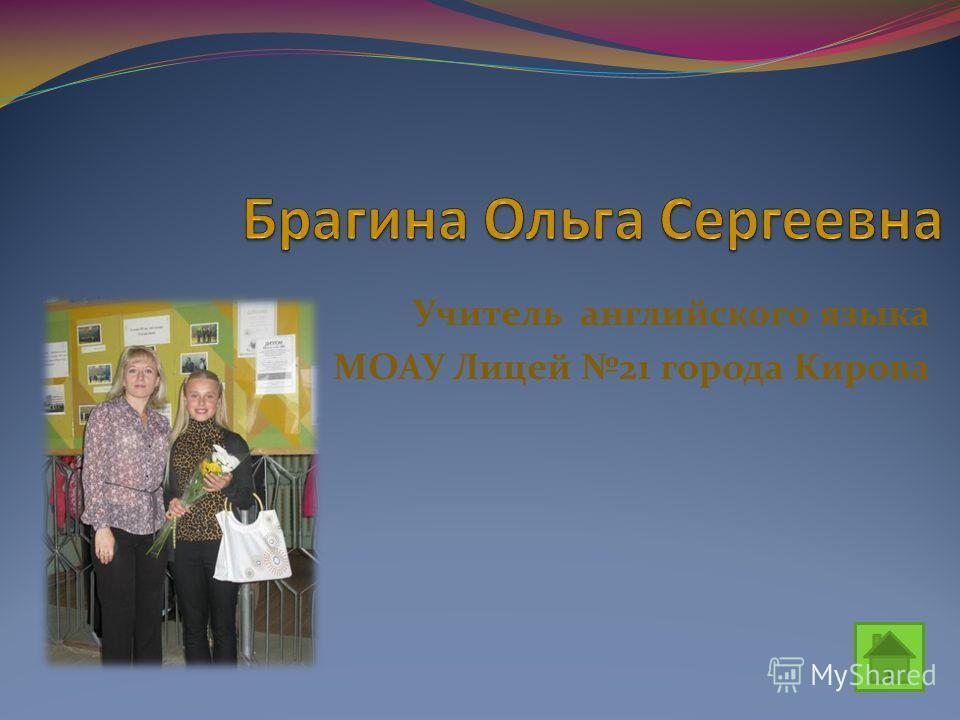 Учитель английского языка МОАУ Лицей 21 города Кирова
