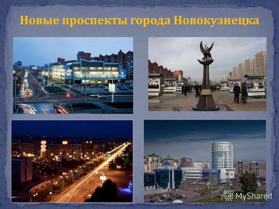 Новые проспекты города Новокузнецка