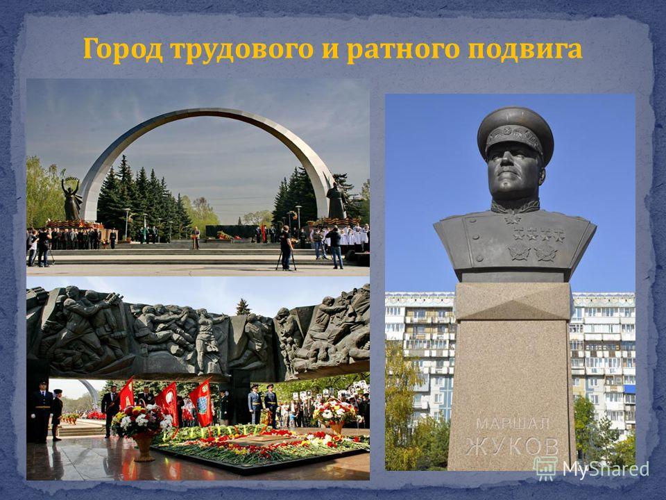 Город трудового и ратного подвига