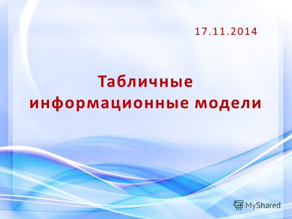 Табличные информационные модели 17.11.2014