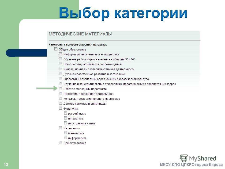 13МКОУ ДПО ЦПКРО города Кирова