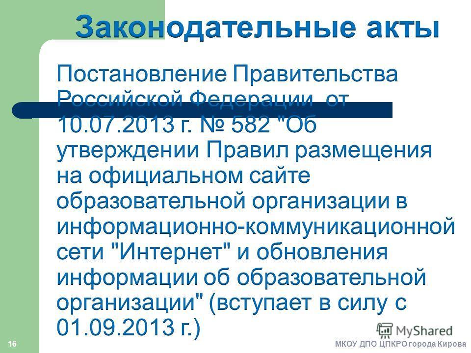 МКОУ ДПО ЦПКРО города Кирова 16