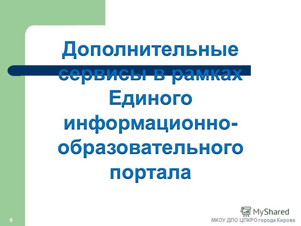 9МКОУ ДПО ЦПКРО города Кирова