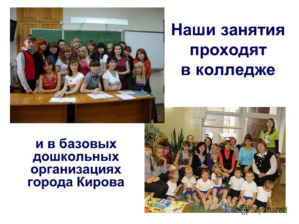 Наши занятия проходят в колледже и в базовых дошкольных организациях города Кирова