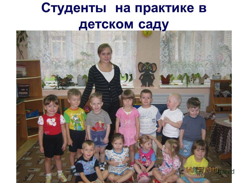 Студенты на практике в детском саду