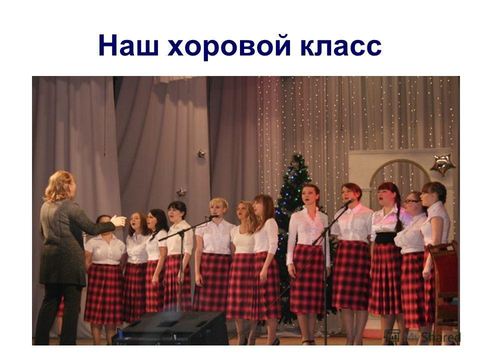 Наш хоровой класс