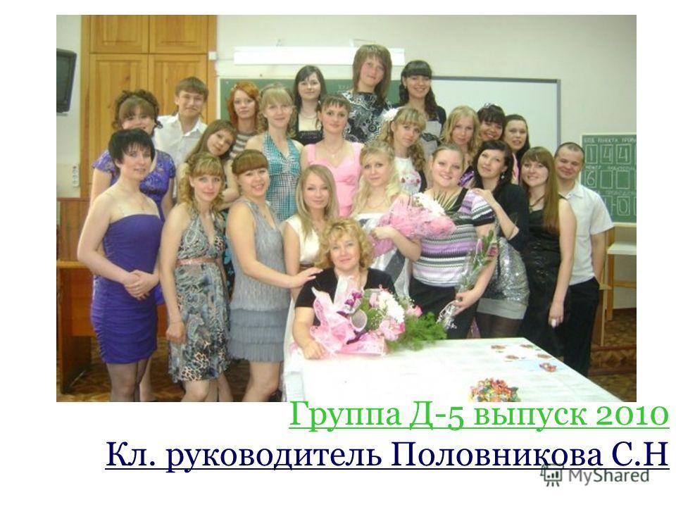 Группа Д-5 выпуск 2010 Кл. руководитель Половникова С.Н