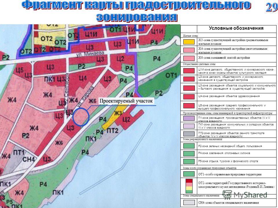 Условные обозначения Ж3-зона существующей застройки среднеэтажными жилыми домами Ж4-зона существующей застройки многоэтажными жилыми домами Ж6-зона смешанной жилой застройки Жилые зоны Общественно деловые зоны Производственные зоны, зоны инженерной и