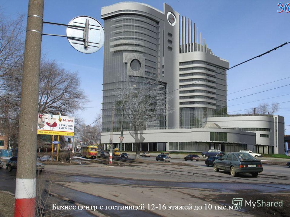 Бизнес центр с гостиницей 12-16 этажей до 10 тыс.м 2