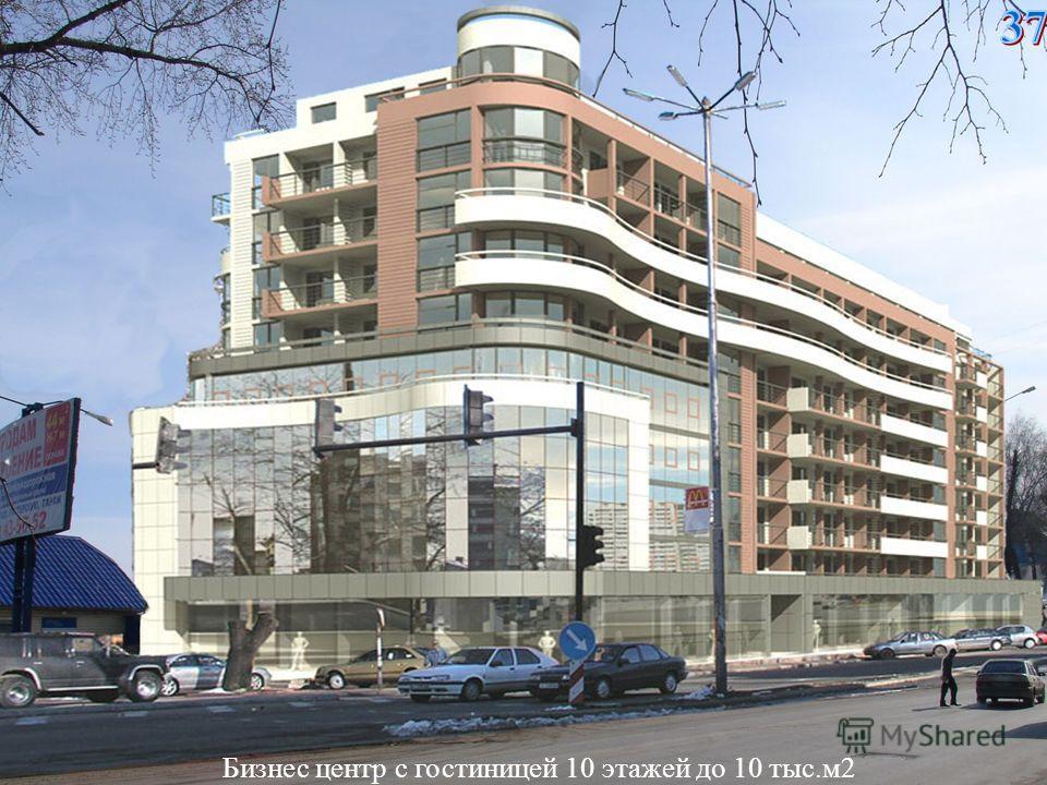 Бизнес центр с гостиницей 10 этажей до 10 тыс.м 2