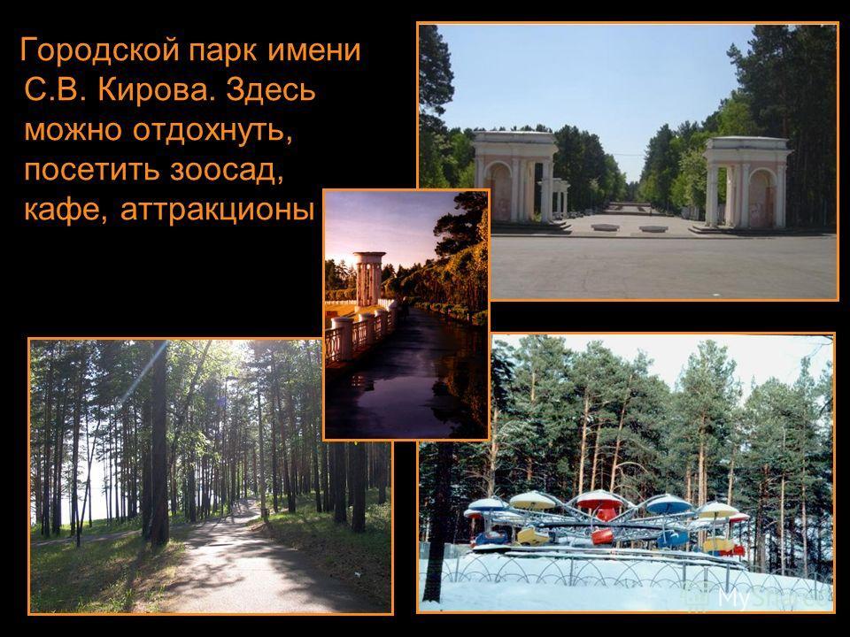 Городской парк имени С.В. Кирова. Здесь можно отдохнуть, посетить зоосад, кафе, аттракционы