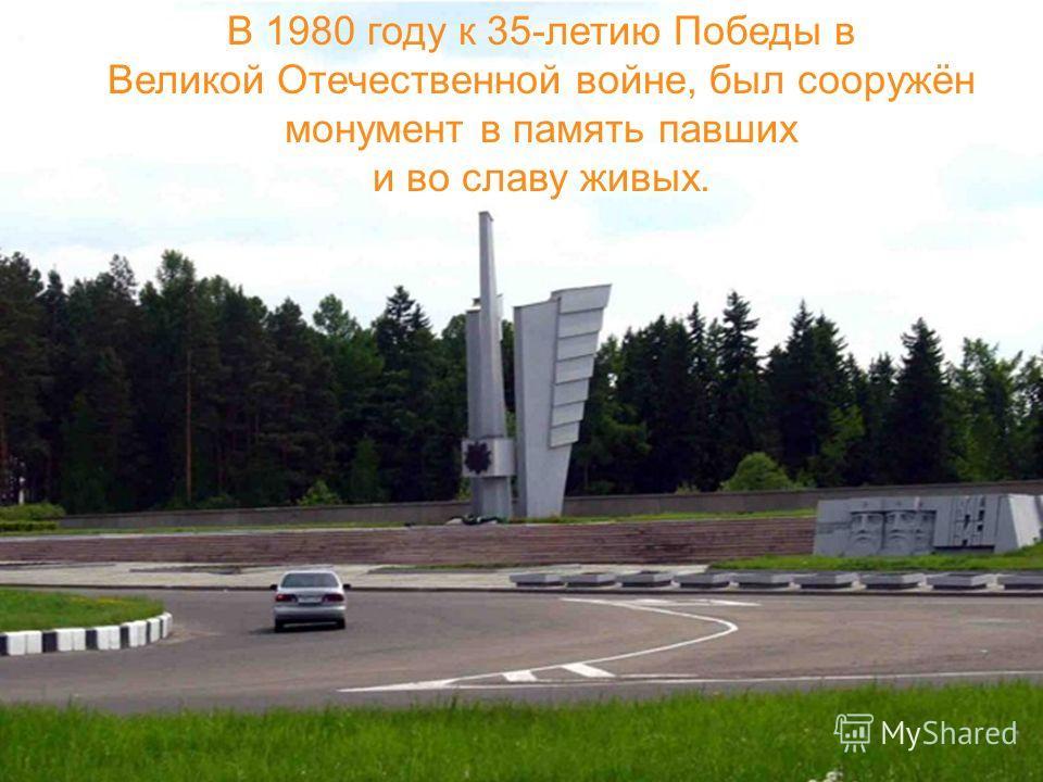В 1980 году к 35-летию Победы в Великой Отечественной войне, был сооружён монумент в память павших и во славу живых.