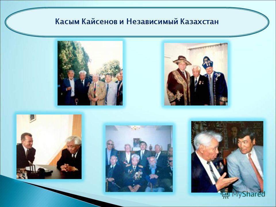 Касым Кайсенов и Независимый Казахстан