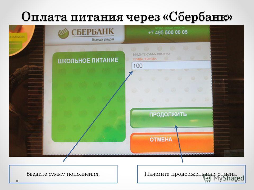 Оплата питания через «Сбербанк» Введите сумму пополнения. Нажмите продолжить или отмена.