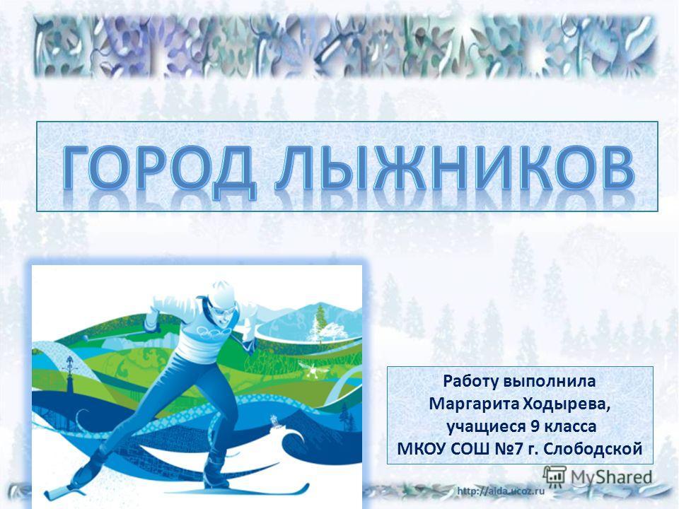 Работу выполнила Маргарита Ходырева, учащиеся 9 класса МКОУ СОШ 7 г. Слободской