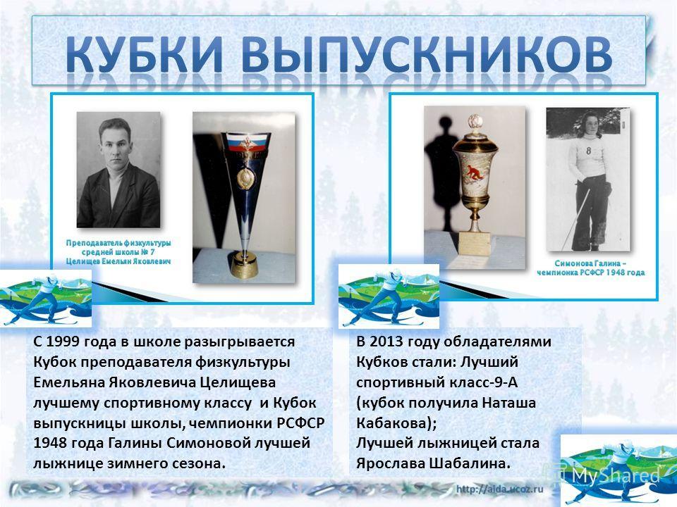 С 1999 года в школе разыгрывается Кубок преподавателя физкультуры Емельяна Яковлевича Целищева лучшему спортивному классу и Кубок выпускницы школы, чемпионки РСФСР 1948 года Галины Симоновой лучшей лыжнице зимнего сезона. В 2013 году обладателями Куб
