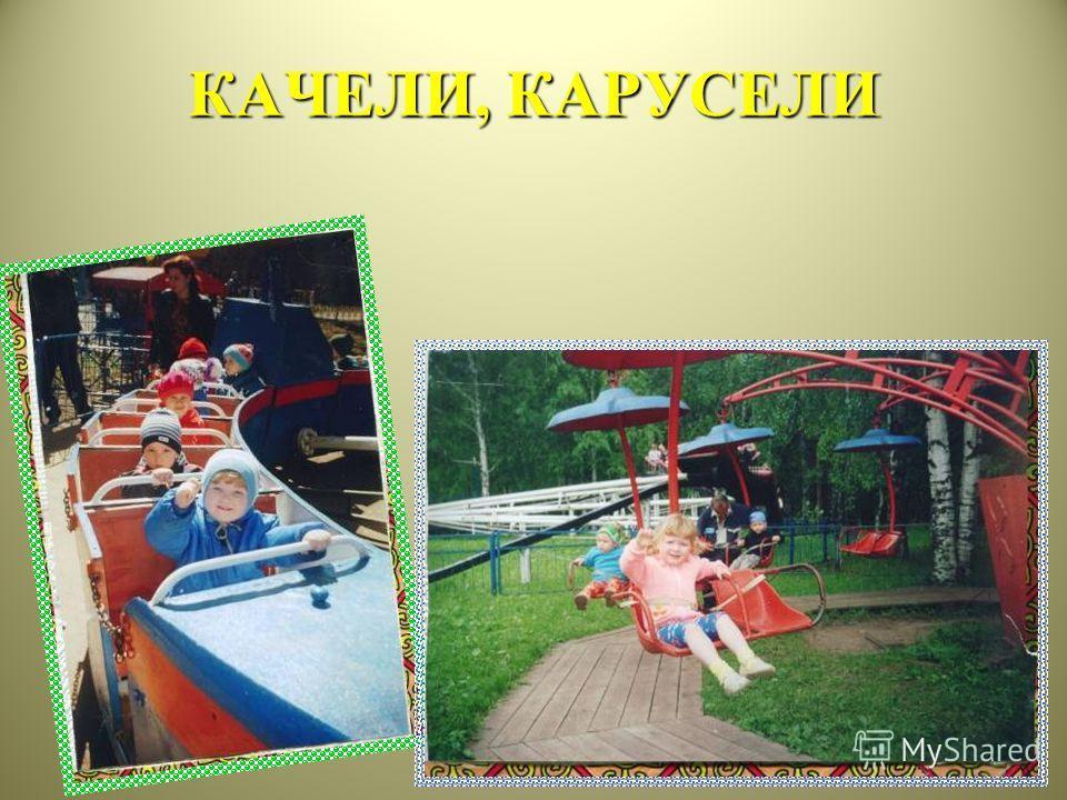 КАЧЕЛИ, КАРУСЕЛИ