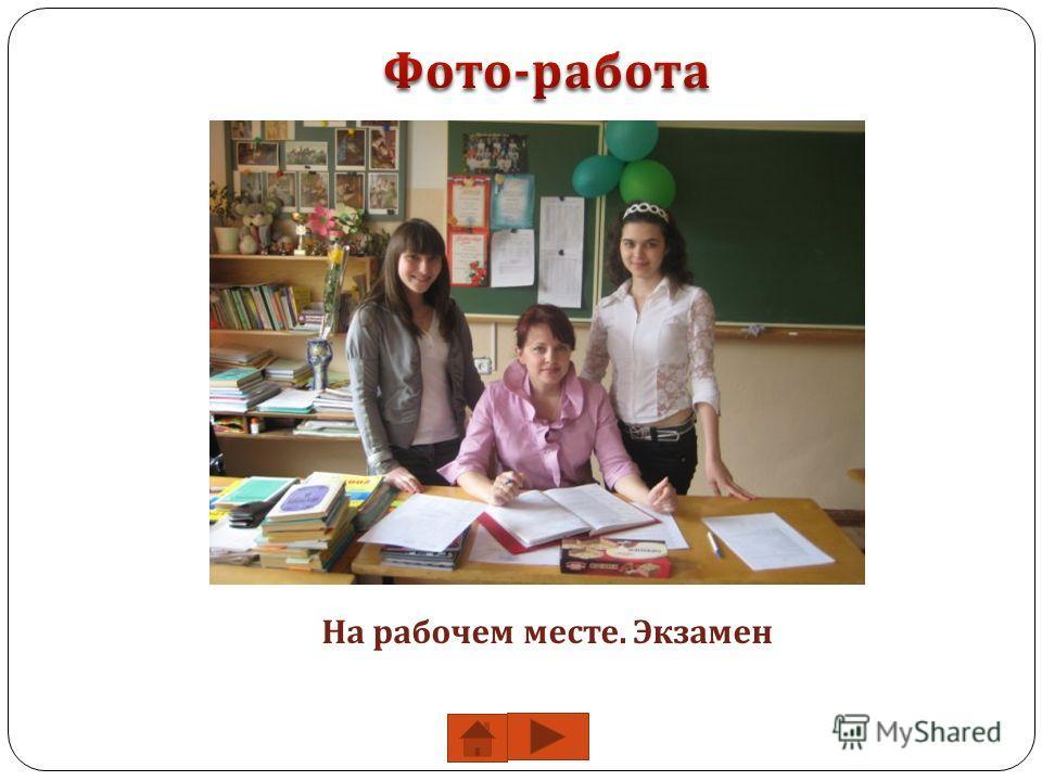 Здравствуйте …. Я учительница русского языка и литературы из обычной общеобразовательной школы 2 города Кирова. Свою школу и работу я очень люблю.