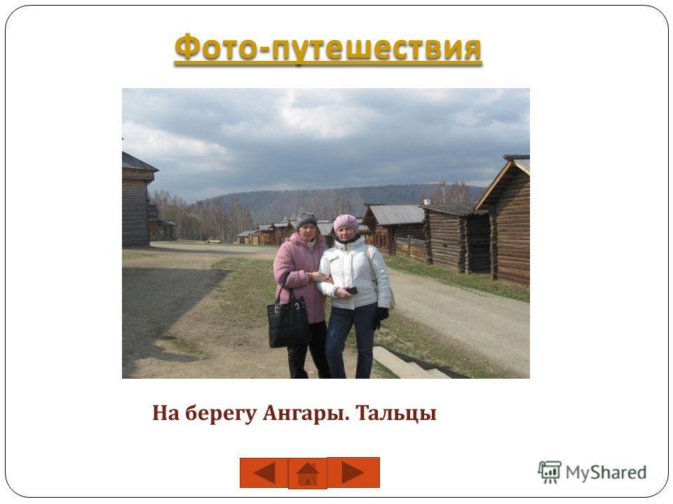Опять Белорусь. Идём в заплыв …