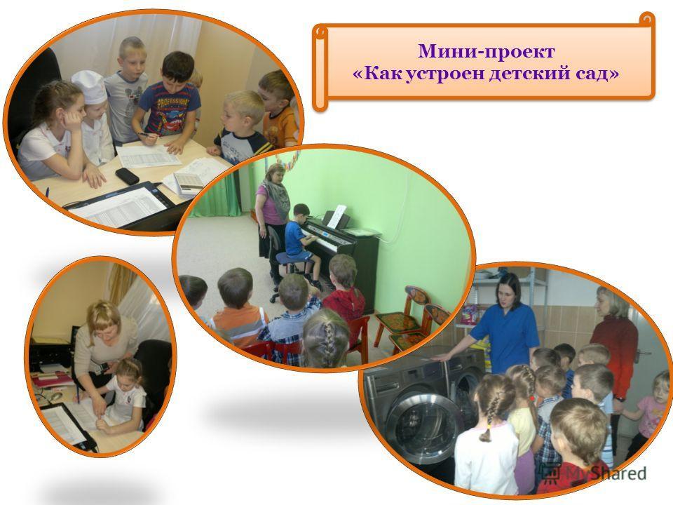 Мини-проект «Как устроен детский сад» Мини-проект «Как устроен детский сад»
