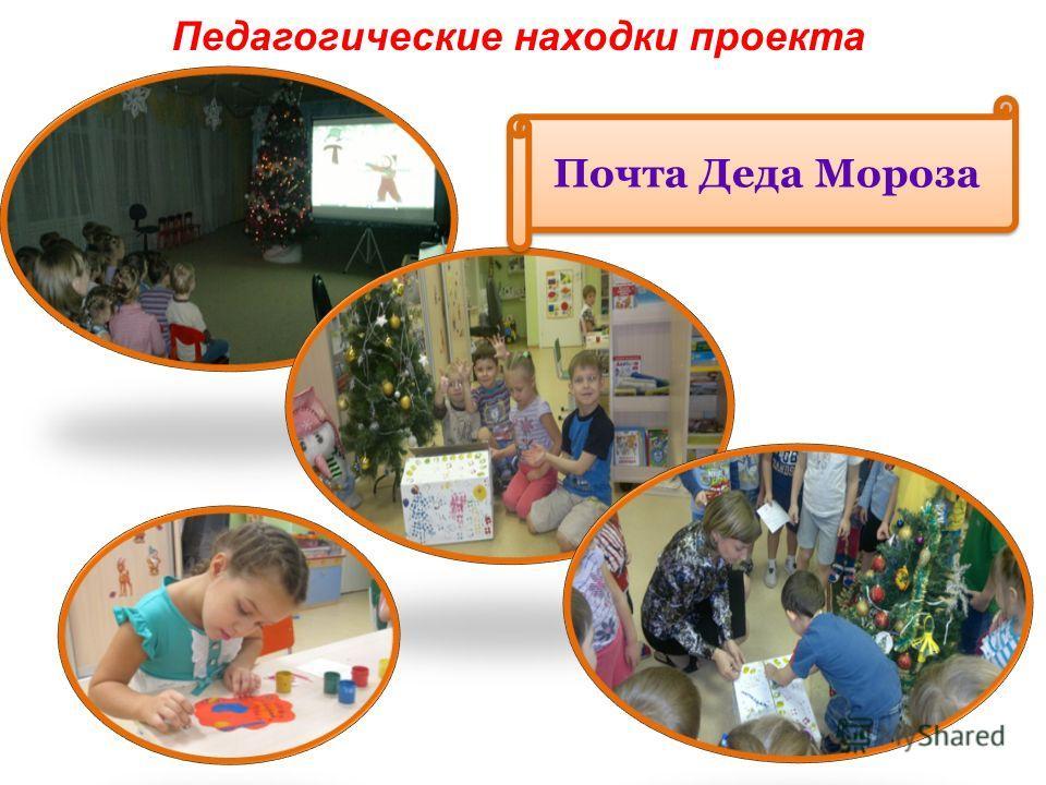 Педагогические находки проекта Почта Деда Мороза