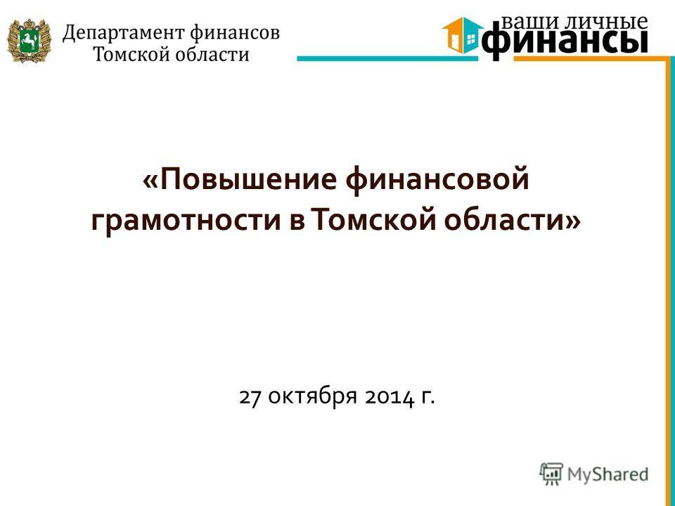 « Повышение финансовой грамотности в Томской области » 27 октября 2014 г.