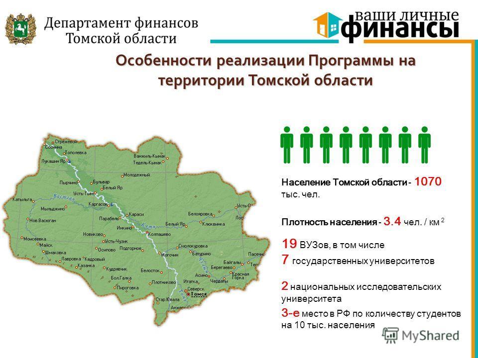 Особенности реализации Программы на территории Томской области Население Томской области - 1070 тыс. чел. Плотность населения - 3.4 чел. / км 2 19 ВУЗов, в том числе 7 государственных университетов 2 национальных исследовательских университета 3-е ме