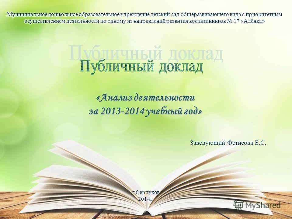 Заведующий Фетисова Е.С. г.Серпухов 2014 г. «Анализ деятельности за 2013-2014 учебный год»