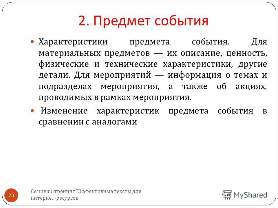 2. Предмет события Семинар - тренинг