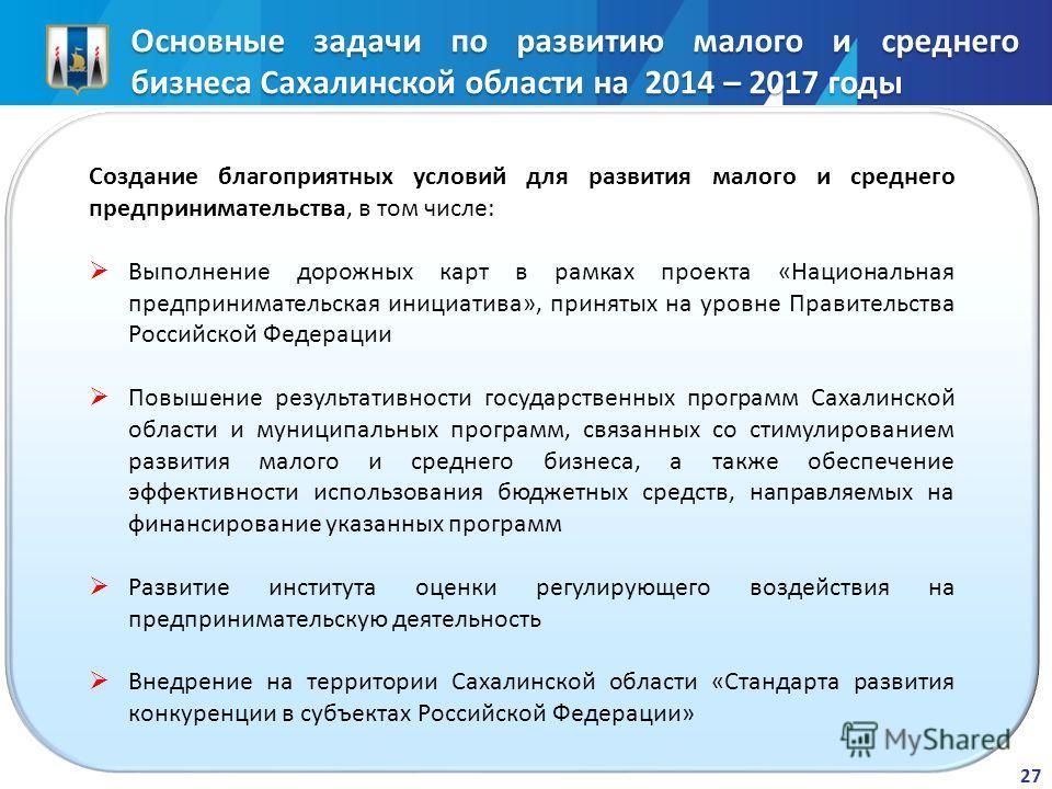 Основные задачи по развитию малого и среднего бизнеса Сахалинской области на 2014 – 2017 годы Создание благоприятных условий для развития малого и среднего предпринимательства, в том числе: Выполнение дорожных карт в рамках проекта «Национальная пред