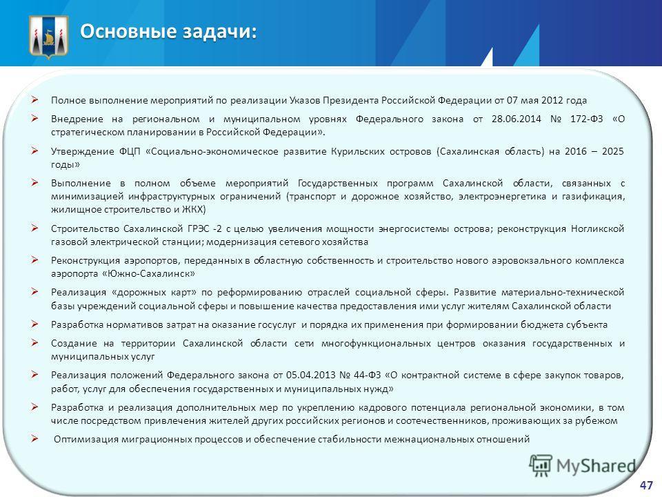 Основные задачи: Полное выполнение мероприятий по реализации Указов Президента Российской Федерации от 07 мая 2012 года Внедрение на региональном и муниципальном уровнях Федерального закона от 28.06.2014 172-ФЗ «О стратегическом планировании в Россий