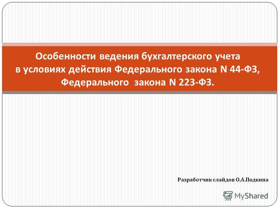 приказ минфина от 25.03.2017 33н инструкция по бухгалтерской отчетности