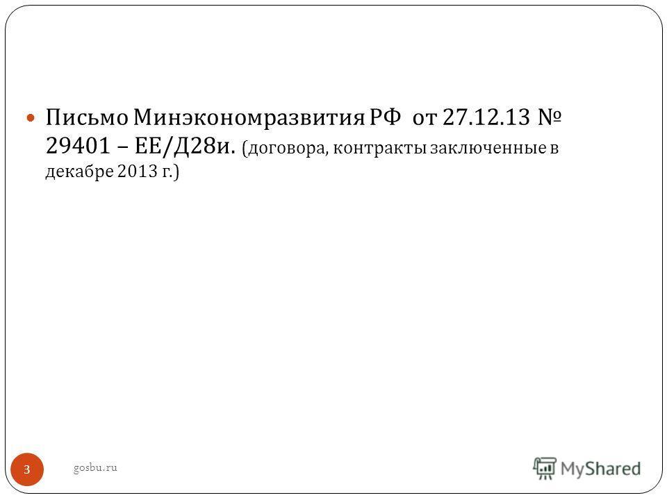 Письмо Минэкономразвития РФ от 27.12.13 29401 – ЕЕ / Д 28 и. ( договора, контракты заключенные в декабре 2013 г.) gosbu.ru 3