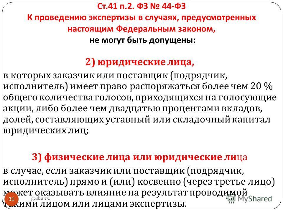 приказ о проведении экспертизы своими силами по 44 фз образец