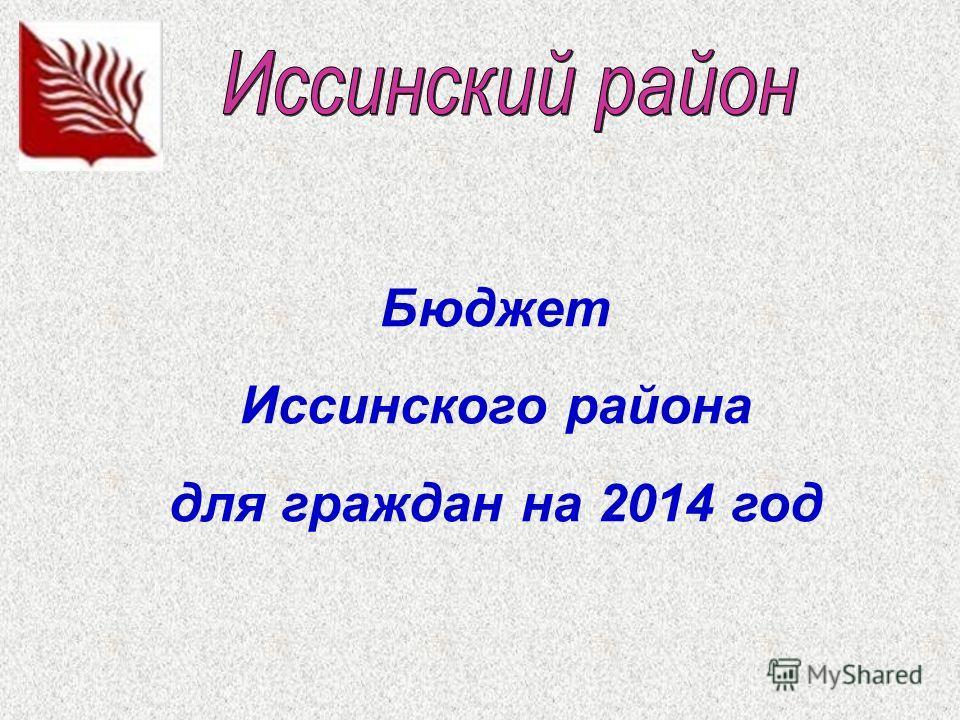 Бюджет Иссинского района для граждан на 2014 год