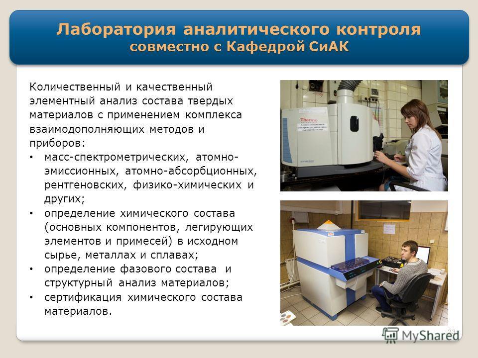 Лаборатория аналитического контроля совместно с Кафедрой СиАК Количественный и качественный элементный анализ состава твердых материалов с применением комплекса взаимодополняющих методов и приборов: масс-спектрометрических, атомно- эмиссионных, атомн