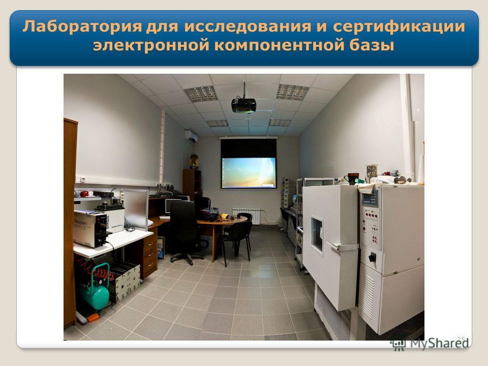 Лаборатория для исследования и сертификации электронной компонентной базы 25