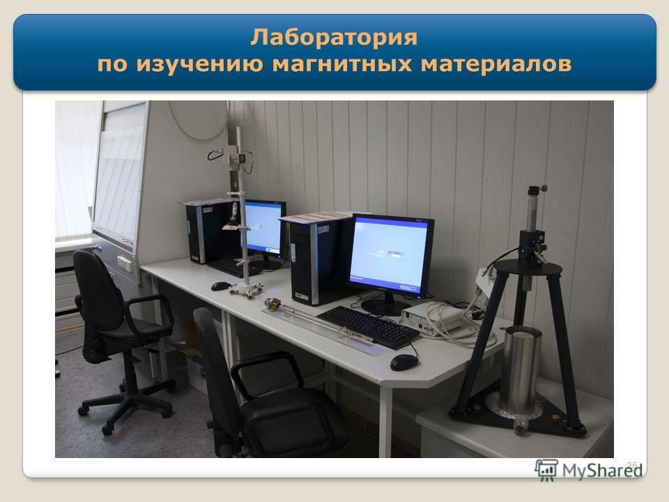 Лаборатория по изучению магнитных материалов 26