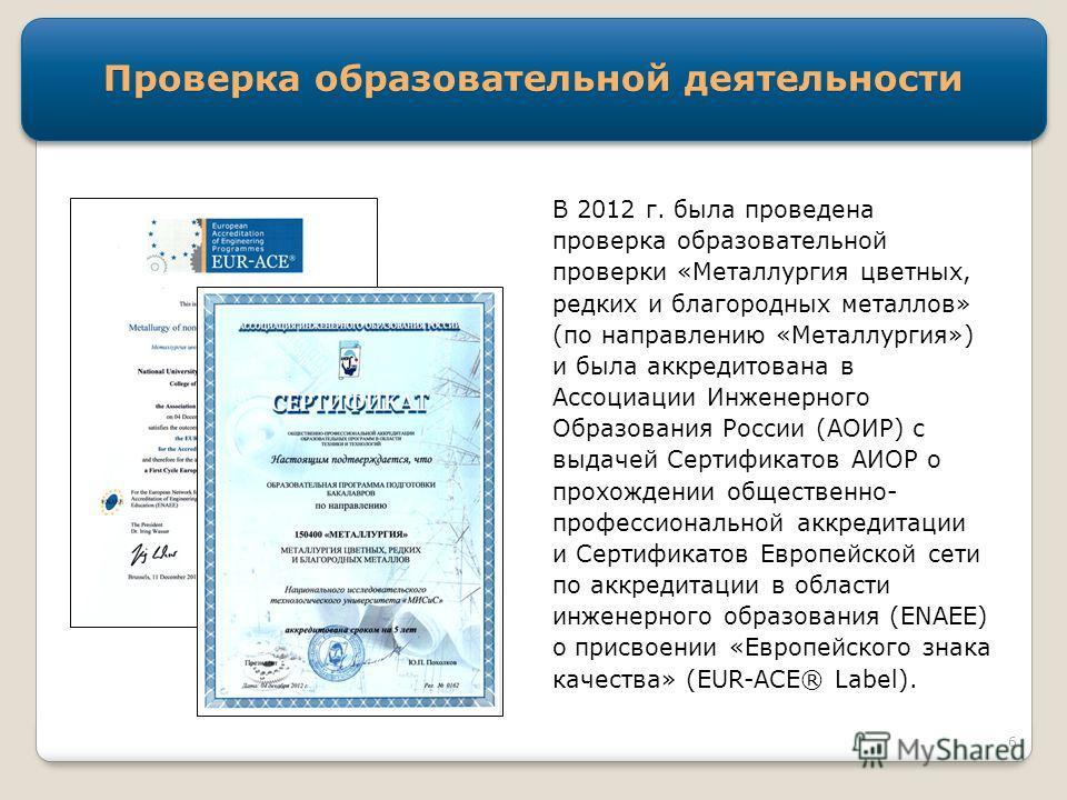 Проверка образовательной деятельности В 2012 г. была проведена проверка образовательной проверки «Металлургия цветных, редких и благородных металлов» (по направлению «Металлургия») и была аккредитована в Ассоциации Инженерного Образования России (АОИ