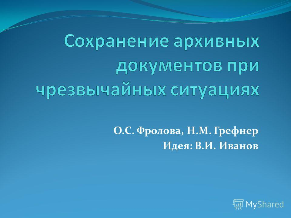 О.С. Фролова, Н.М. Грефнер Идея: В.И. Иванов