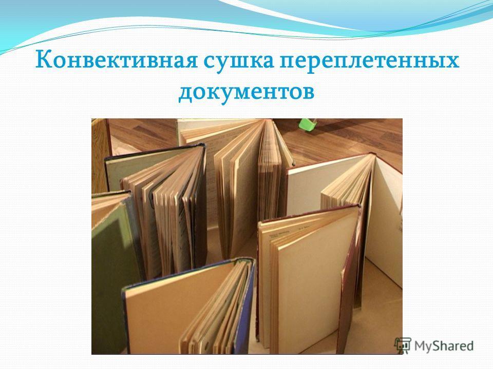 Конвективная сушка переплетенных документов