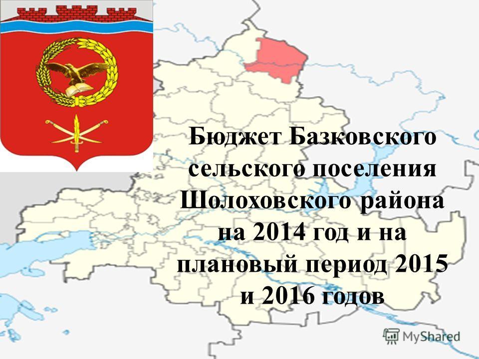Бюджет Базковского сельского поселения Шолоховского района на 2014 год и на плановый период 2015 и 2016 годов