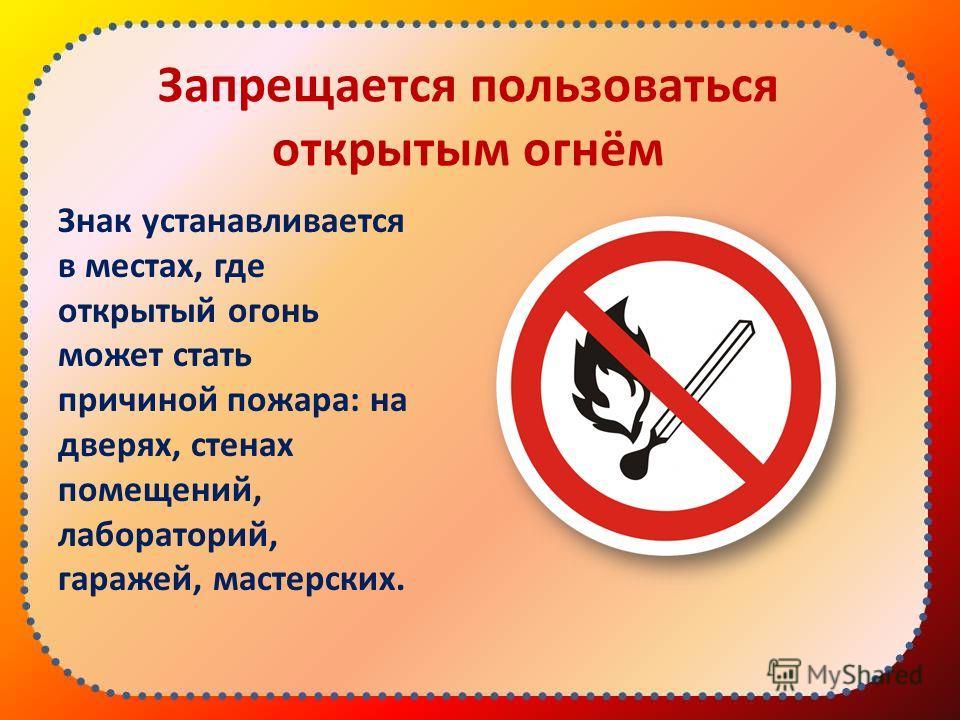 Запрещается курить Знак устанавливается там, где курение может стать причиной пожара, например, на дверях и стенах помещений (или на участках), где имеются горючие и легковоспламеняющиеся вещества.