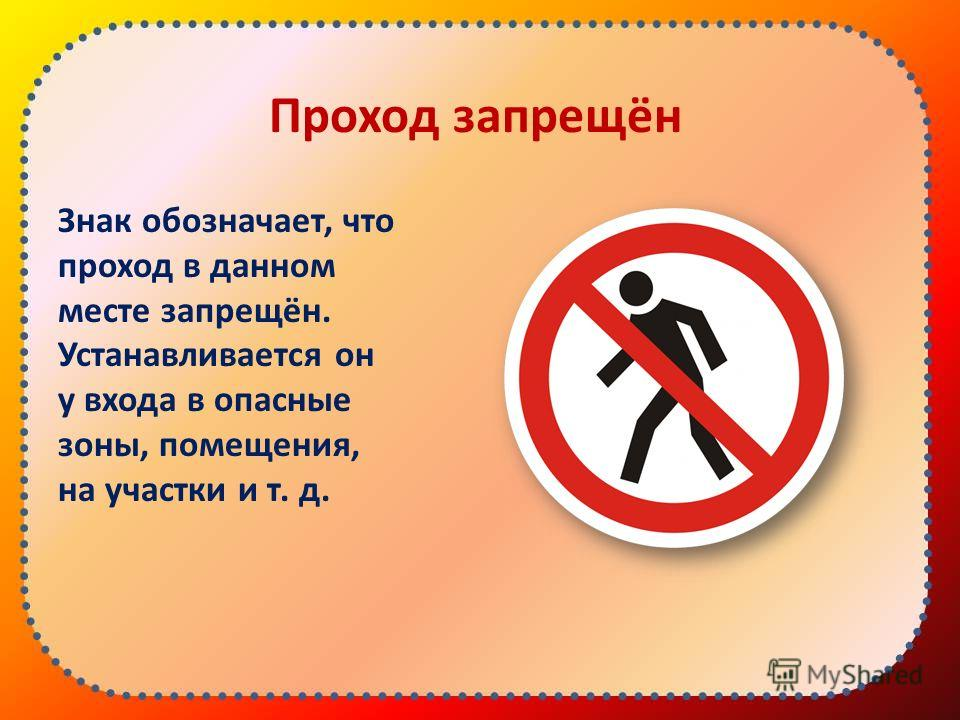 Запрещается пользоваться открытым огнём Знак устанавливается в местах, где открытый огонь может стать причиной пожара: на дверях, стенах помещений, лабораторий, гаражей, мастерских.