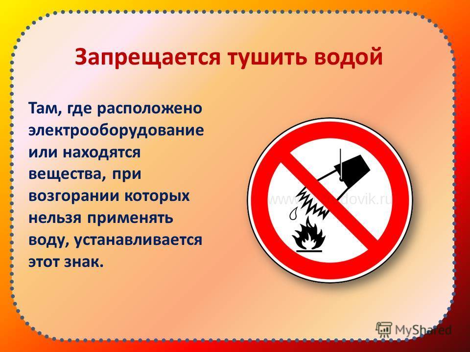 Проход запрещён Знак обозначает, что проход в данном месте запрещён. Устанавливается он у входа в опасные зоны, помещения, на участки и т. д.