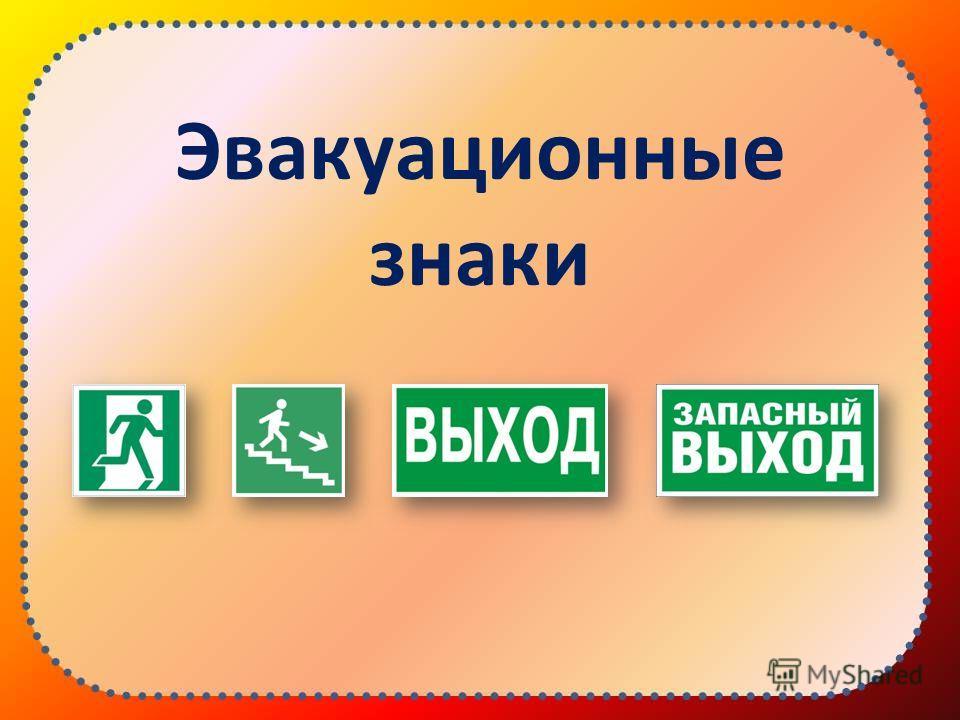 Внимание. Опасность Знак сигнализирует о прочих опасностях, которые не маркированы соответствующими знаками. Этот знак используется вместе с дополнительными знаками безопасности с поясняющей надписью.