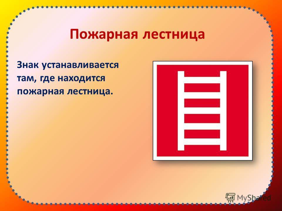 Пожарный кран Знак устанавливается в местах, где находится пожарный кран в комплекте с пожарным рукавом и стволом.