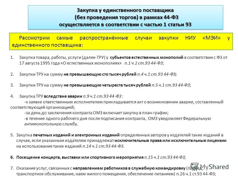 постановление правительства 458 от 05.05.2012 об утверждении правил