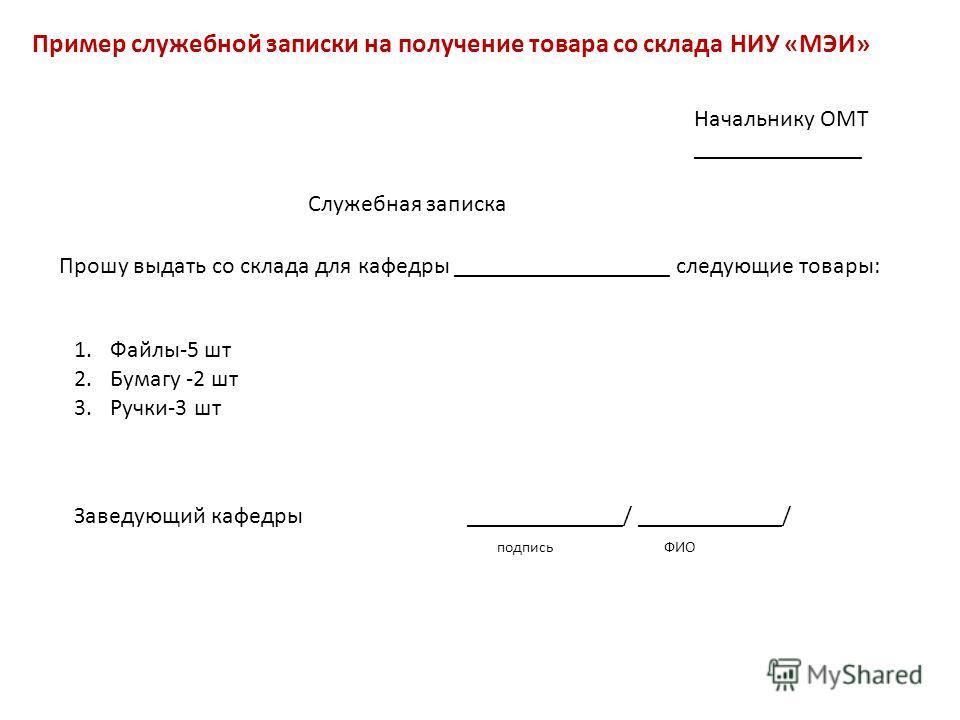 Заявка на приобретение оргтехники руководителю образец